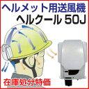 【在庫処分特価】ヘルクール 50J (※ヘルメットは付属していません)  【熱中症・暑さ対策】