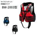 《オーシャンライフ》【TYPE D】 ライフジャケット 小型船舶用救命胴衣 BW-2003型