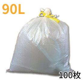 ひも付きゴミ袋「リコロ」 90リットル 10枚入り10冊(100枚)