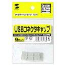 [サンワサプライ] USBコネクタキャップ(Aコネクタ用・6個入) TK-UCAP2 【8個までネコポス対応可能】