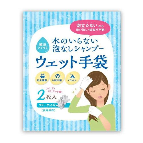 水のいらない泡なしシャンプー ウェット手袋(2枚入)【10個までネコポス対応可能!】
