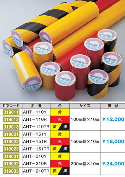 粗面用反射テープ (100mm幅×10m)