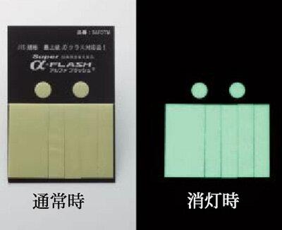 高輝度蓄光テープ(超高輝度タイプ)お試しセット【1セットまでメール便対応可能】