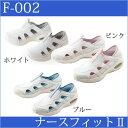ナースフィット2F-002(男女兼用)