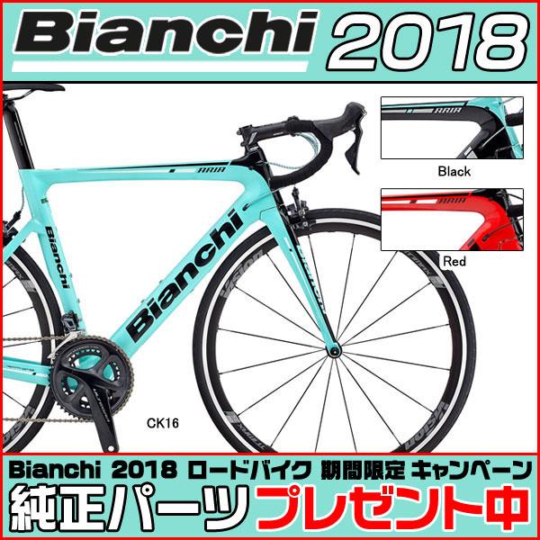 ビアンキ 2018年モデル ARIA 105(アリア105)【ロードバイク/ROAD】【Bianchi】
