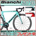 【先行予約受付中】ビアンキ 2018年モデル ARIA 105(アリア105)【ロードバイク/ROAD】【Bianchi】