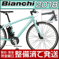 【先行予約受付中】ビアンキ2018年モデルCAMALEONTEE((カメレオンテE)【電動自転車/クロスバイク】【Bianchi】