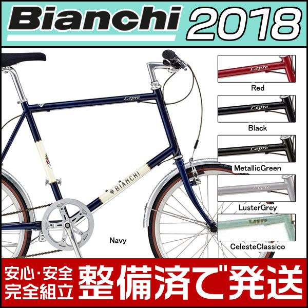 【ロック&ライトプレゼント】ビアンキ 2018年モデル MINIVELO 7(ミニベロ7)【ミニベロ/小径車】【Bianchi】