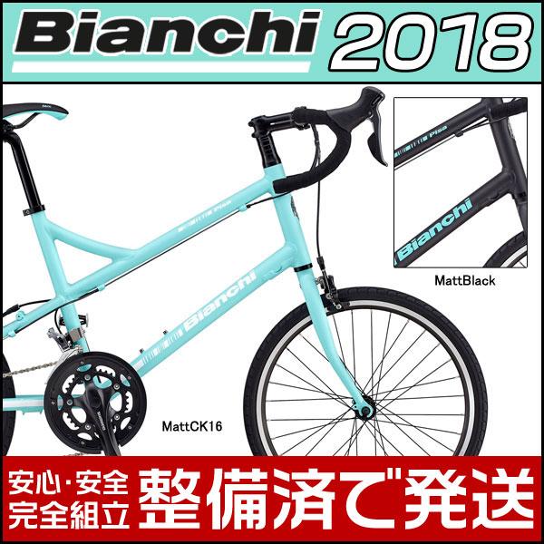 【ロック・ライトプレゼント】ビアンキ 2018年モデル PISA SPORT DROP BAR(ピサスポーツドロップバー)【ミニベロ/小径車】【Bianchi】