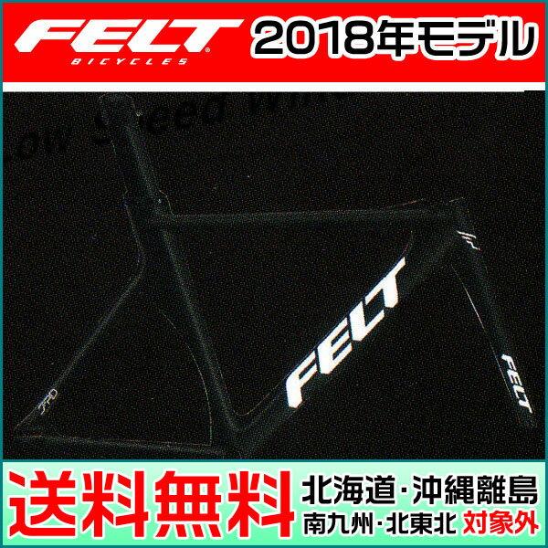 【ポイント10倍!】FELT(フェルト) 2018年モデル Tk FRD FRAME KIT【フレームキット】【ロードフレーム】