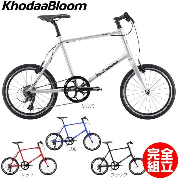 【先行予約発売】KhodaaBloom(コーダーブルーム) 2019年モデル RAIL 20(レイル 20)【ミニベロ/小径車】