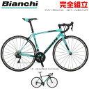 【特典付】Bianchi ビアンキ 2020年モデル VIA NIRONE7 105 ビアニローネ7 105 ロードバイク