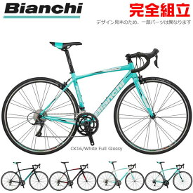 【特典付】Bianchi ビアンキ 2020年モデル VIA NIRONE7 SORA ビアニローネ7 ソラ ロードバイク