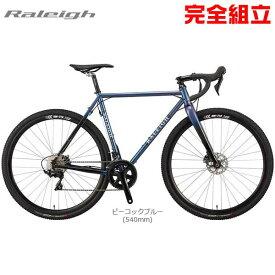 【特典付】【販売価格はお問い合わせください】RALEIGH ラレー 2020年モデル CRC Carlton-C カールトンC ロードバイク