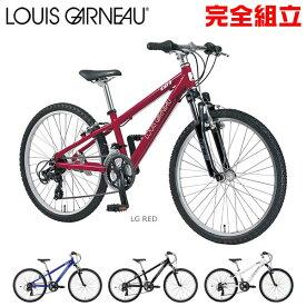 ルイガノ J24 ジュニアバイク LOUIS GARNEAU J24