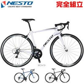 【特典付】NESTO ネスト 2020年モデル ALTERNA オルタナ ロードバイク【ロック プレゼント】