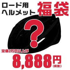 福袋 2020 定価2万円以上の「超軽量」ロード用ヘルメットが入った大特価売りつくし福袋
