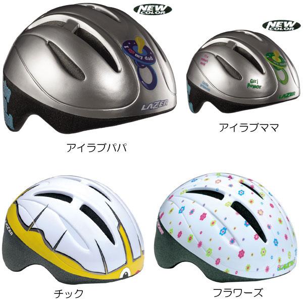 【LAZER□レーザー】 子供用ヘルメット Bob ボブ