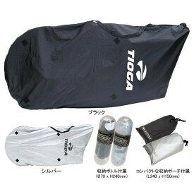 TIOGA(タイオガ) コクーン ( ボトル タイプ)/Cocoon (Bottle Type) [BAR027]【輪行袋】