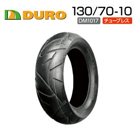 DURO 130/70-10 DM1017 バイク オートバイ タイヤ 高品質 ダンロップ OEM デューロ バイクタイヤセンター