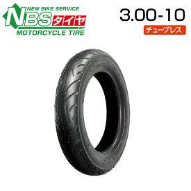 NBS 3.00-10 バイク オートバイ タイヤ 高品質 バイクタイヤセンター