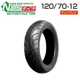 NBS 120/70-12 バイク オートバイ タイヤ 高品質 バイクタイヤセンター