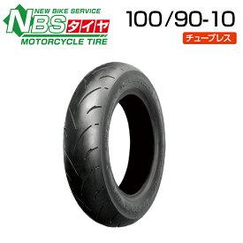 NBS 100/90-10 バイク オートバイ タイヤ 高品質 バイクタイヤセンター