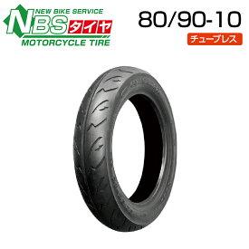 NBS 80/90-10 バイク オートバイ タイヤ 高品質 バイクタイヤセンター