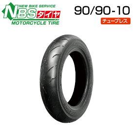 NBS 90/90-10 バイク オートバイ タイヤ 高品質 バイクタイヤセンター