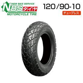 NBS 120/90-10 バイク オートバイ タイヤ 高品質 バイクタイヤセンター