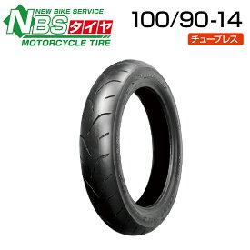 NBS 100/90-14 バイク オートバイ タイヤ 高品質 バイクタイヤセンター