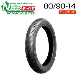NBS 80/90-14 バイク オートバイ タイヤ 高品質 台湾製 バイクタイヤセンター
