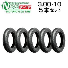 NBS 3.00-10 5本セット バイク オートバイ タイヤ 高品質 バイクタイヤセンター