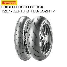 ピレリ ディアブロ ロッソコルサ 120/70 ZR 17 M/C 58W TL 1734600 & 180/55 ZR 17 M/C 73W TL 1927700 前後セット PIRELLI ROSSO CORSA DIABLO バイクタイヤセンター
