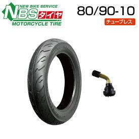 NBS 80/90-10 35J T/L バイク オートバイ タイヤ 高品質 & エアバルブ曲型1個付き バイクタイヤセンター