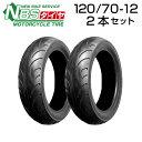 NBS 120/70-12 2本セット バイク オートバイ タイヤ 高品質 バイクタイヤセンター