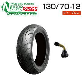 NBS 130/70-12 4PR T/L バイク オートバイ タイヤ 高品質 & エアバルブ曲型1個付き バイクタイヤセンター