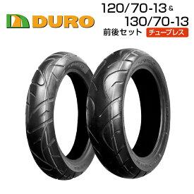 DURO 120/70-13&130/70-13 前後セット バイク オートバイ タイヤ 高品質 デューロ バイクタイヤセンター