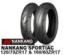 【ナンカン】スポーティアック WF-2 120/70 ZR17&160/60 ZR 17 NANKANG SPORTIAC 前後セット バイクタイヤセンター