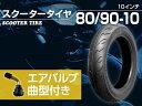 【NBS】80/90-10 35J T/L【バイク】【オートバイ】【タイヤ】【高品質】&【エアバルブ曲型1個付き】 バイクタイヤセンター