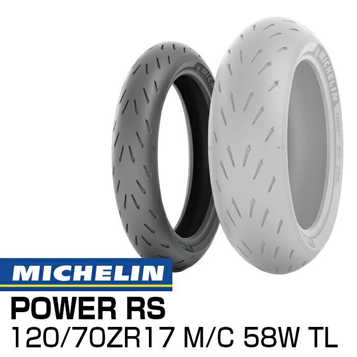 MICHELIN POWER RS 120/70ZR17 M/C 58W TL ミシュラン パワーRS バイクタイヤセンター