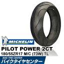【ミシュラン】 PILOT POWER 2CT 180/55 ZR 17 M/C (73W) TL 023630 【パイロットパワー】 MICHELIN バイク...
