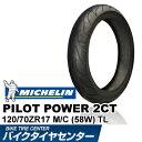 【ミシュラン】 PILOT POWER 2CT 120/70 ZR 17 M/C (58W) TL 023620 【パイロットパワー】 MICHELIN バイク...
