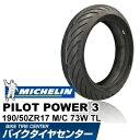 MICHELIN PILOT POWER3 190/50 ZR 17 M/C (73W) TL 037550 パイロットパワー3 ミシュラン バイクタイヤセンタ...