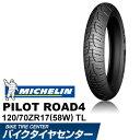 【ミシュラン】 PILOT ROAD4 120/70 ZR 17 M/C (58W) TL 038300 【パイロットロード4】 MICHELIN バイクタイヤ...
