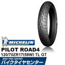 【ミシュラン】 PILOT ROAD4 GT 120/70 ZR 17 M/C (58W) TL 038360 【パイロットロード4】 MICHELIN バイク...