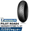 【ミシュラン】 PILOT ROAD4 GT 180/55 ZR 17 M/C (73W) TL 038390 【パイロットロード4】 MICHELIN バイク...