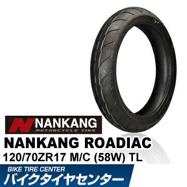 【ナンカン】ローディアック WF-1 120/70 ZR 17 NANKANG ROADIAC フロントタイヤ バイクタイヤセンター