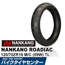 【ナンカン】ローディアック WF-1 120/70 ZR 18 NANKANG ROADIAC フロントタイヤ バイクタイヤセンター