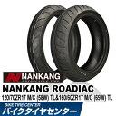 【ナンカン】ローディアック WF-1 120/70 ZR 17 & 160/60 ZR 17 NANKANG ROADIAC 前後セット バイクタイヤセンター